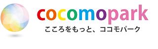 ココモパーク